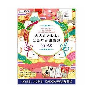KADOKAWA 大人かわいい はなやか年賀状 2018 【書籍】