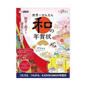 KADOKAWA 【書籍】 世界一かんたん和の年賀状 2018
