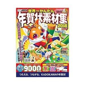 KADOKAWA 世界一かんたん年賀状素材集 2018 【書籍】