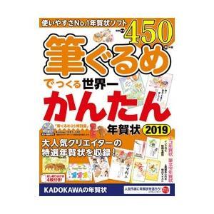 KADOKAWA 筆ぐるめでつくる世界一かんたん年賀状 2019 【書籍】|y-sofmap