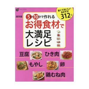 学研プラス 5分10分で作れるお得食材で大満足レシピ 保存版 【書籍】 y-sofmap