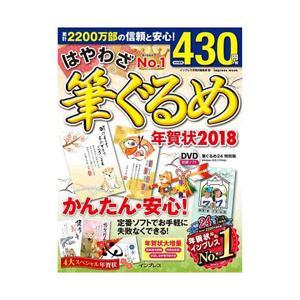 インプレス 【書籍】 はやわざ筆ぐるめ年賀状2018|y-sofmap