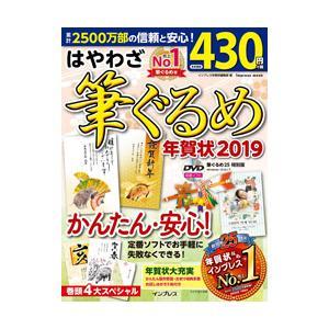 インプレス はやわざ筆ぐるめ 年賀状 2019 【書籍】|y-sofmap