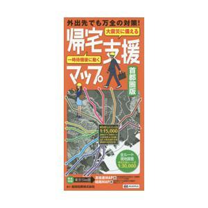 昭文社 大震災に備える帰宅支援マップ 首都圏版 9版 【書籍】