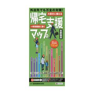 昭文社 大震災に備える帰宅支援マップ 首都圏版 10版 【書籍】