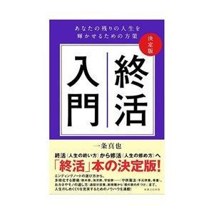 実業之日本社 【単行本】決定版終活入門 【書籍】