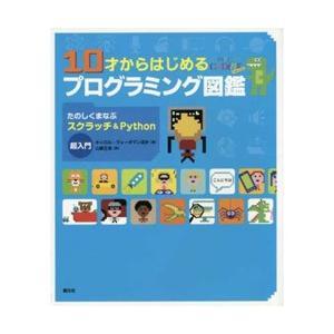 創元社 10才からはじめるプログラミング図鑑 たのしくまなぶスクラッチ&Python超入門 【書籍】