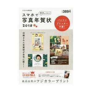 日本文芸社 NIHONBUNGEISHA サクッと作れるスマホで写真年賀状 2018 【書籍】