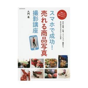 玄光社 【ムック本】スマホで成功!売れる商品写真撮影講座 【書籍】|y-sofmap