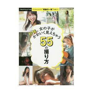 女の子ポートレートの決定版「55の撮り方」第三弾。