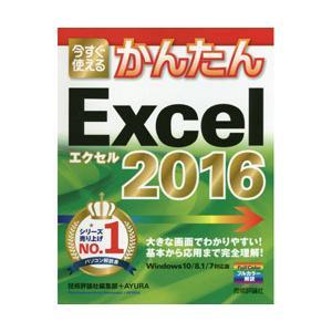 技術評論社 今すぐ使えるかんたんExcel 2016 【書籍】