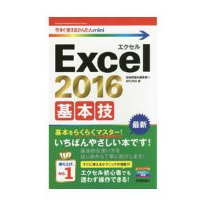 技術評論社 今すぐ使えるかんたんmini Excel 2016基本技 【書籍】