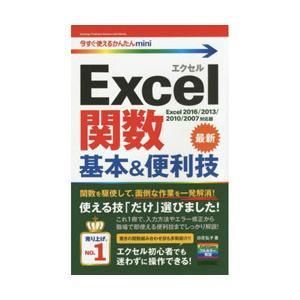 技術評論社 今すぐ使えるかんたんmini Excel関数基本&便利技 【書籍】