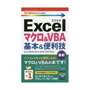 技術評論社 今すぐ使えるかんたんmini Excelマクロ&VBA基本&便利技 【書籍】