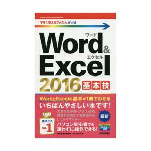 技術評論社 今すぐ使えるかんたんmini Word & Excel 2016基本技 【書籍】