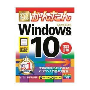 技術評論社 今すぐ使えるかんたん Windows 10 改訂2版 【書籍】|y-sofmap