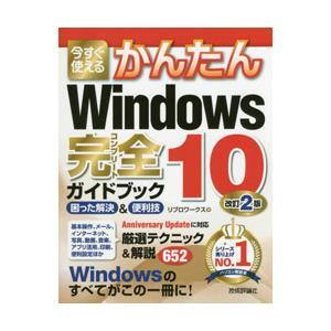技術評論社 Gijutsu-Hyohron Win10完全ガイドブック困った解 改2 【書籍】|y-sofmap