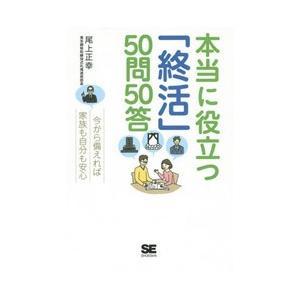翔泳社 【単行本】本当に役立つ「終活」50問50答 【書籍】