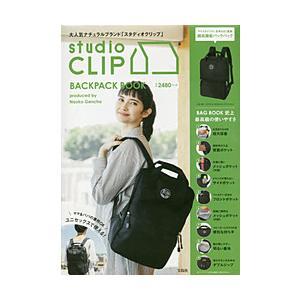 宝島社 studio CLIP BACKPACK 【書籍】 y-sofmap