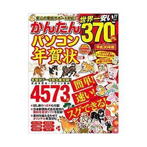 晋遊舎 かんたんパソコン年賀状 2018 【書籍】|y-sofmap