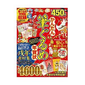 晋遊舎 かんたん筆ぐるめ年賀状2018 【書籍】|y-sofmap
