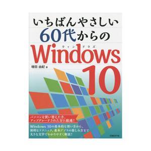 日経BPマーケティング Nikkei BP Marketing いちばんやさしい60代からのWindows 10 【書籍】|y-sofmap