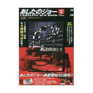 ぴあ DVD BOOK あしたのジョー 5 【書籍】 y-sofmap