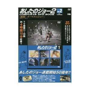 ぴあ DVD BOOK あしたのジョー2 2 【書籍】 y-sofmap