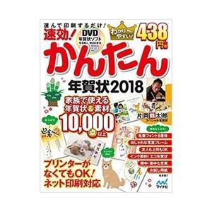 マイナビ出版 【書籍】 速効!かんたん年賀状2018