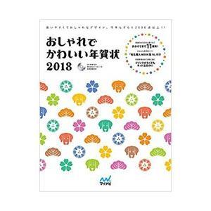 マイナビ出版 おしゃれでかわいい年賀状2018 【書籍】