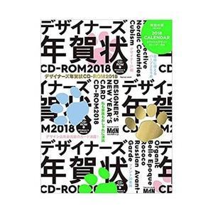 インプレス 【書籍】 デザイナーズ年賀状CD-ROM2018