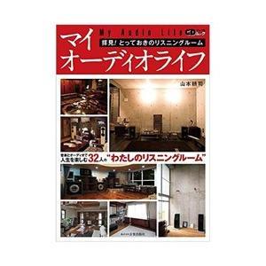 音楽出版社 マイオーディオライフ 【書籍】