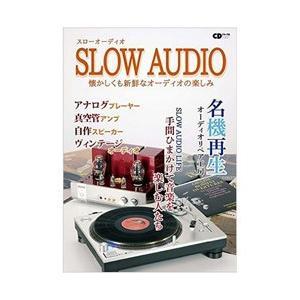 音楽出版社 SLOW AUDIO 【書籍】