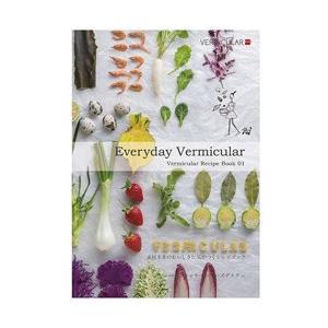 バーミキュラ(Vermicular) Vermicular Recipe Book 01号 「Everyday Vermicular」 BOOK001 【書籍】