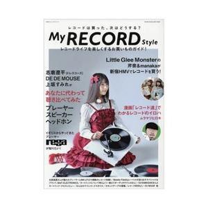 ステレオサウンド My RECORD Style 【書籍】