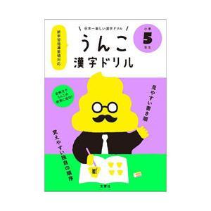 文響社 日本一楽しい漢字ドリル うんこ漢字ド...の関連商品10