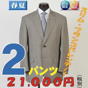 スーツA4/A5/A7サイズ限定2パンツノータックビジネススーツ「Franco Valentino」グレー ストライプ柄 10GS910|y-souko