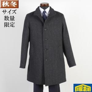 わけあり スタンドカラー コート メンズ ウール LLサイズ ビジネスコート織り柄 SG-X 8000 BC3602|y-souko
