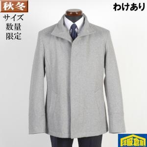 わけあり スタンドカラー コート メンズ ウール LLサイズ ビジネスコートSG-X 8000 BC3605|y-souko