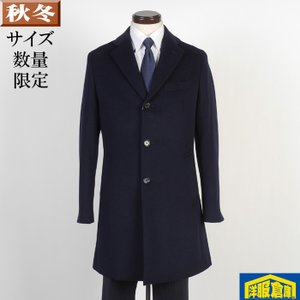 わけあり チェスターカラー コート メンズウール Mサイズ ビジネスコートSG-M 6500 BC3622|y-souko