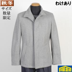 わけあり スタンドカラー コート メンズウール Mサイズ ビジネスコートSG-M 8000 BC3625|y-souko