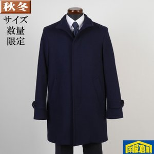 わけあり スタンドカラー コート メンズ ビジネスコート Mサイズ ウールSG-M 7800 BGC3505|y-souko
