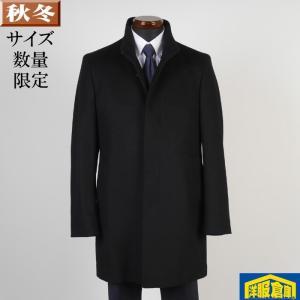 わけあり スタンドカラー コート メンズ ビジネスコート Mサイズ ウールSG-M 7800 BGC3506|y-souko