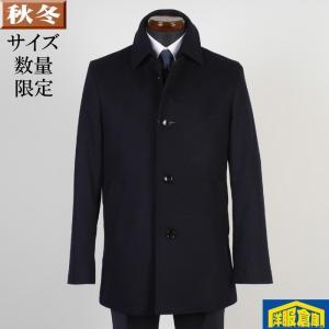 わけあり ステンカラー コート メンズ ビジネスコート Mサイズ ウールSG-M 9600 BGC3507|y-souko