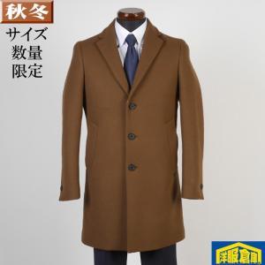 わけあり チェスター コート メンズ ビジネスコート Sサイズ ウールSG-S 9600 BGC3522|y-souko