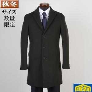 わけあり チェスター コート メンズ ビジネスコート Sサイズ ウールSG-S 9600 BGC3523|y-souko
