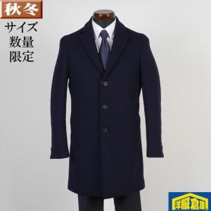 わけあり チェスター コート メンズ ビジネスコート Sサイズ ウールSG-S 9600 BGC3524|y-souko