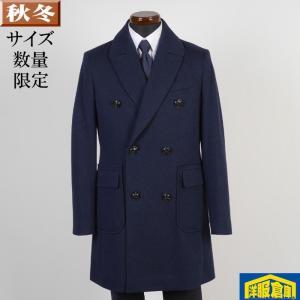 わけあり アルスターカラー コート メンズ ビジネスコート Lサイズ ウールSG-L 6600 BGC3525|y-souko
