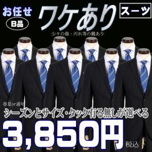 BOS002−少々難ありだからこの価格 4,000円 税別 シングル2釦お任せスーツ  色・柄のご指定はお受けする事が出来ません|y-souko