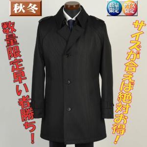コートGC14134−Lサイズアルスターカラーコートビジネスコート SG−L 8000|y-souko